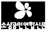 소상공인연합신문